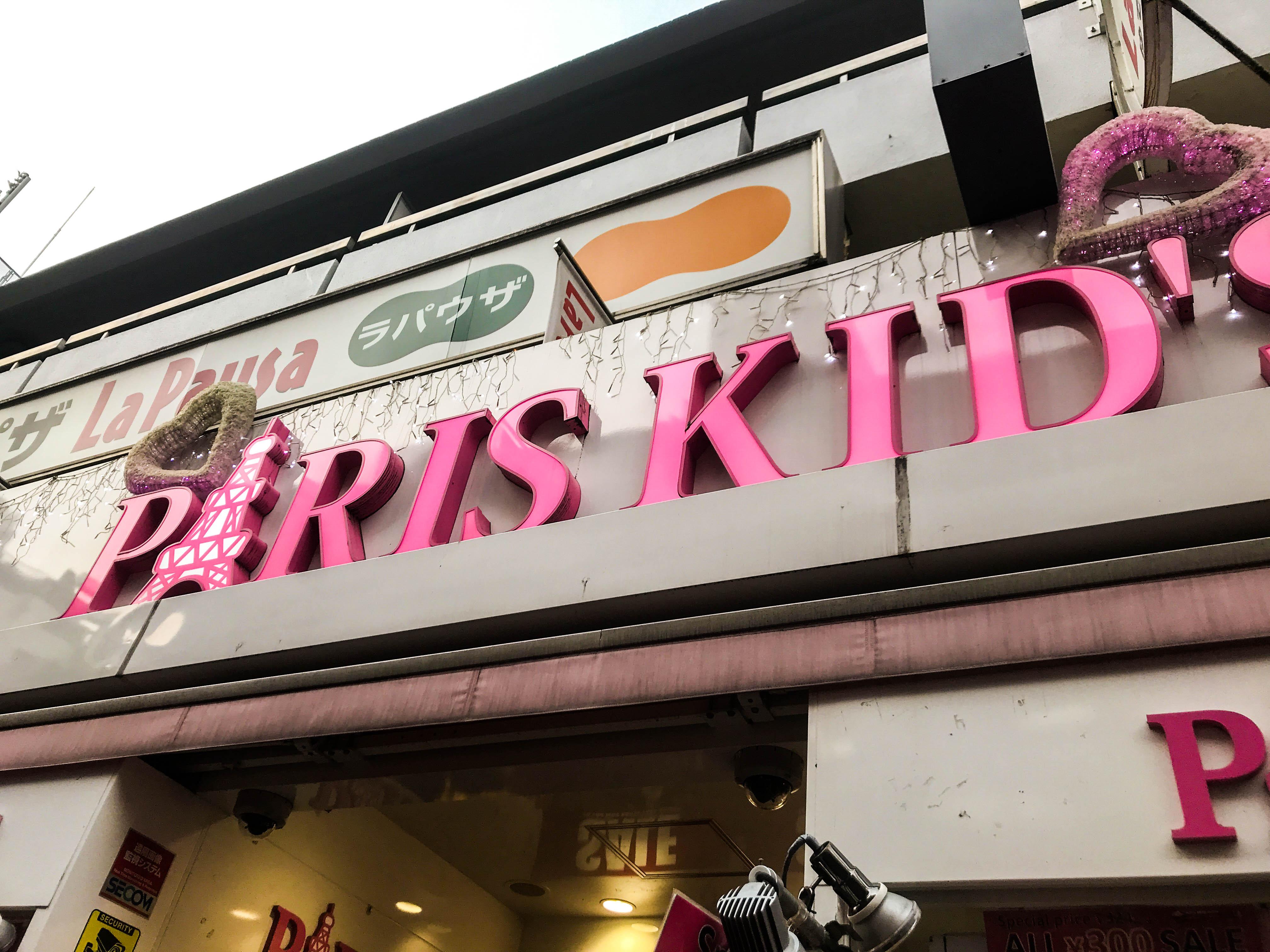 PARIS KID'S storefront on Takeshita Street in Harajuku Tokyo Shibuya Japan